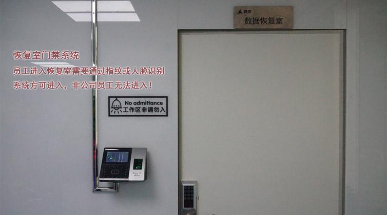 办公室的秘密_上海分公司-技佳数据恢复公司