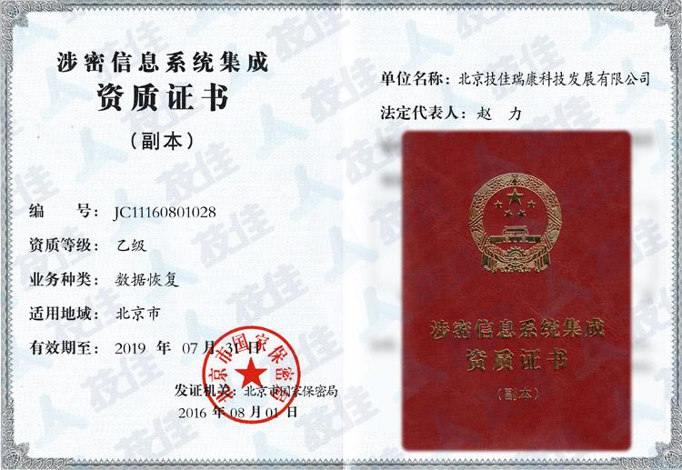 集成电路图 证书