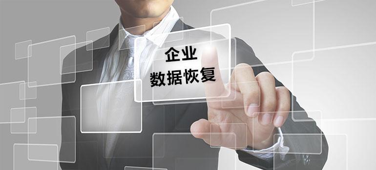 华军数据恢复_企业数据恢复